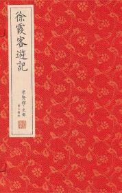 崇贤馆藏书·徐霞客游记(宣纸排印)