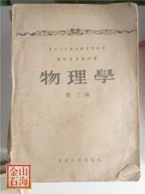 物理学 第三册 东北人民政府教育部编译 高级中学教科书