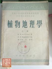 植物地理学 上册 高等学校教材试用本