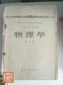 物理学 第二册 东北人民政府教育部编译 高级中学教科书