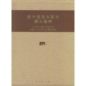 新中国版本图书藏品集粹