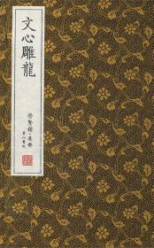 崇贤馆藏书·文心雕龙(宣纸排印)