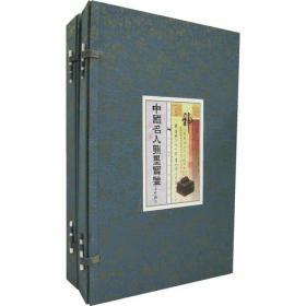 中国名人联墨宝鉴(全六册)