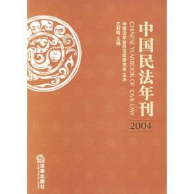 中国民法年刊2004