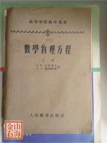 数学物理方程  上册 高等学校教学用书