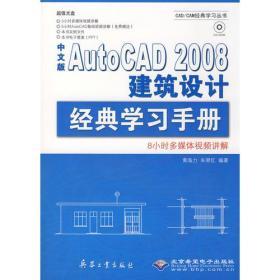 中文版AutoCAD 2008建筑设计经典学习手册