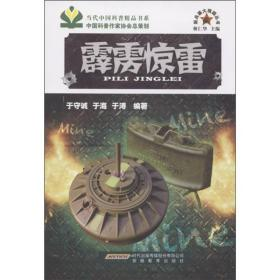 当代中国科普精品书系:霹雳惊雷