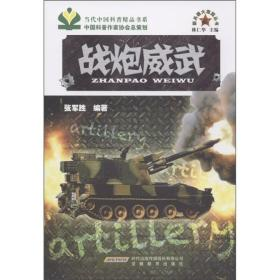 新兵器大观园丛书:战炮威武