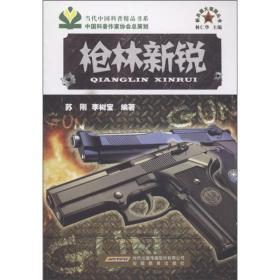 新兵器大观园丛书:枪林新锐