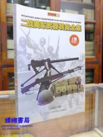 二战美军武器全集 上册
