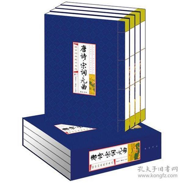 唐诗宋词元曲(线装竖版 全四册)