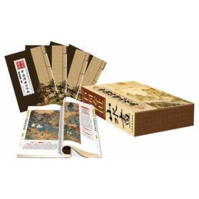 中国传世山水画-(全四卷)-彩图版