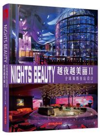 越夜越美丽2:全球顶级夜店设计