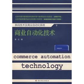 条码技术及商业自动化系统(下):商业自动化技术