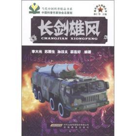 当代中国科普精品书系:长剑雄风