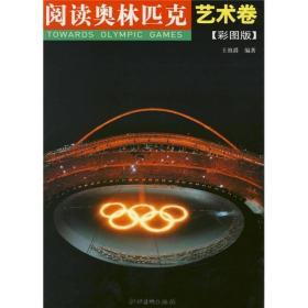 阅读奥林匹克:艺术卷