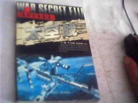 特殊战秘密档案—太空站。