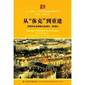 """从""""休克""""到重建:东欧的社会转型与全球化——欧洲化"""
