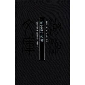 胡宏著作两种(16开精装 全一册)