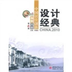 创新风暴:中国居住创新设计经典2010
