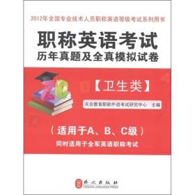 职称英语考试历年真题及全真模拟试卷:卫生类(2012版)