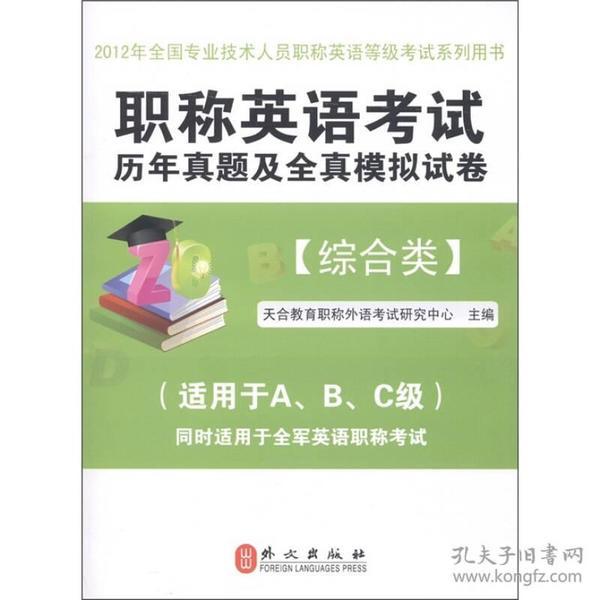 职称英语考试历年真题及全真模拟试卷:综合类(2012版)