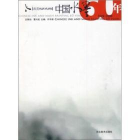 画苑 中国水墨60年(1949-2009)