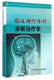 正版微残-临床神经外科诊断治疗学(精装)CS9787502393182