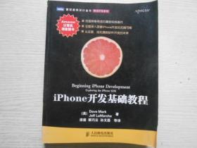 iPhone开发基础教程:创造销售奇迹的最新经典著作!
