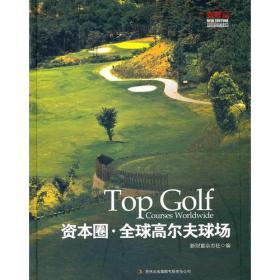 资本圈·全球高尔夫球场