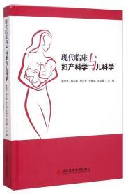 正版微残-现代临床妇产科学与儿科学(精装)CS9787502394479