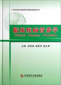 正版微残-临床疾病营养学(精装)21世纪临床疾病营养学最新高级参考书(精装)CS9787502377670