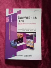 集成光学理论与技术.6版