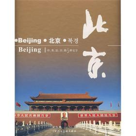 北京(中、英、法、日、韩)