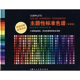 主题性标准色谱(即用型)