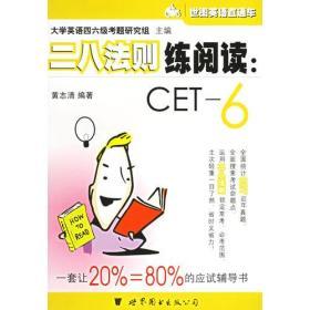 二八法则练阅读:CET-6——世图英语直通车