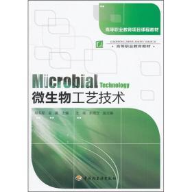 高等职业教育项目课程教材:微生物工艺技术
