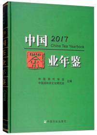 中国茶业年鉴(2017)