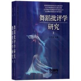 舞蹈批评学研究(上.下册)