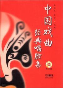 中国戏曲经典唱腔集(含2光盘)