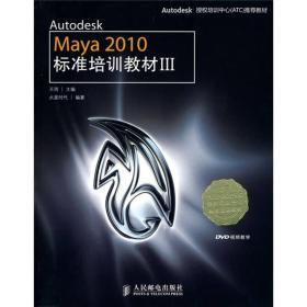 Autodesk 授权培训中心(ATC)推荐教材:Autodesk Maya 2010标准培训教材[  Ⅲ]