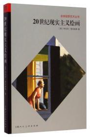 全球视野艺术丛书:20世纪现实主义绘画