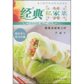 中国烹坛名厨名菜精粹:经典私家菜