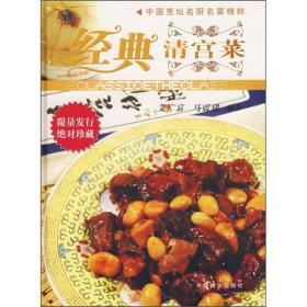 经典清宫菜