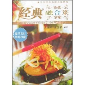 中国烹坛名厨名菜精粹:经典融合菜