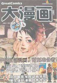 2007-大漫画-北京电影学院动画学院学生连环漫画优秀作品