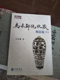 马未都说收藏陶瓷篇(1)