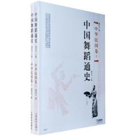 中国舞蹈通史·中华民国卷(上、下)