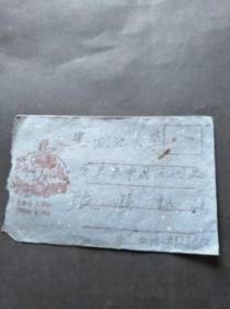 老信封 1964年24开信封