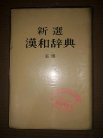 新选汉和辞典 新版 馆藏